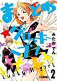 まとめ★グロッキーヘブン 分冊版(2) (ARIAコミックス)