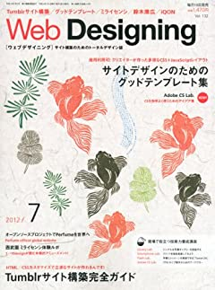 Web Designing (ウェブデザイニング) 2012年 07月号 [雑誌]