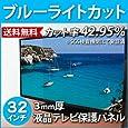 【3mm厚】ブルーライトカット液晶テレビ保護パネル32型【カット率42.95%】(32インチ)(32MBL2)