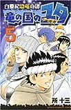 白亜紀恐竜奇譚竜の国のユタ 5 (少年チャンピオン・コミックス)