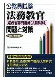 公務員試験 法務教官(法務省専門職員(人間科学))問題と対策