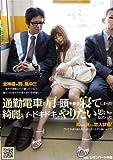 通勤電車で肩に頭を乗せ寝てしまった綺麗な子にドキドキしたらやりたい思いが伝わった [DVD]