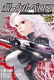 銀のケルベロス 2 (ヒーローズコミックス)