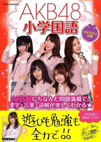 AKB48小学国語 (AKB48学習参考書)