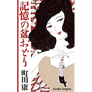 記憶の盆おどり (Kindle Single) [Kindle版]
