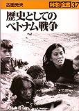 歴史としてのベトナム戦争 (科学全書)