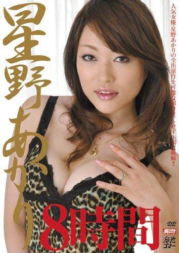 星野あかり8時間 溜池ゴロー [DVD]