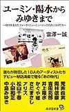ユーミン・陽水からみゆきまで 〜時代を変えたフォーク・ニューミュージックのカリスマたち (廣済堂新書)