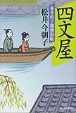 四文屋―並木拍子郎種取帳 (ハルキ文庫 ま 9-5 時代小説文庫)