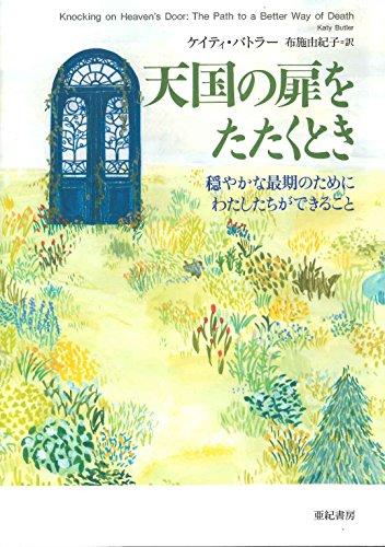 天国の扉をたたくとき (亜紀書房翻訳ノンフィクション・シリーズ II-10)