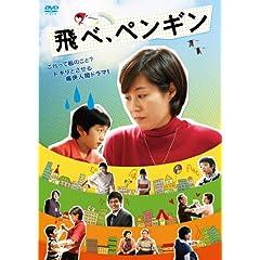 ��ׁA�y���M�� [DVD]