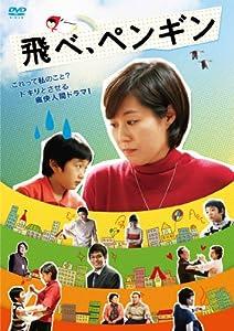 飛べ、ペンギン [DVD]