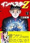 インベスターZ 第2巻 2013年12月20日発売