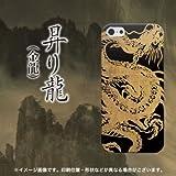 SoftBank iPhone5 アイフォン ハードケース・カバー ケースマーケット オリジナル 【昇り龍(金龍)】