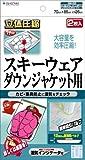 石崎資材 スキー・ダウンジャケット用圧縮袋 2枚入 安心の湿気インジケータ付き!バルブ式・マチ付衣類圧縮袋 CP-01B