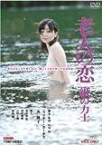 老人の恋 紙の力士[DVD]
