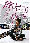 ヒーローの声 飛雄馬とアムロと僕の声優人生 (角川コミックス・エース)