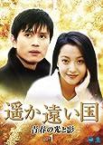 遥か遠い国-青春の光と影- DVD-BOX 1