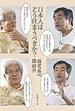 サムネイル:隈研吾と養老孟司の書籍『日本人はどう住まうべきか?』