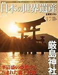 週刊 日本の世界遺産&暫定リスト 2012年 8/5号 [分冊百科]