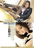 スチュワーデスin...(脅迫スイートルーム) CabinAttendantYui (24) 松野ゆい [DVD]