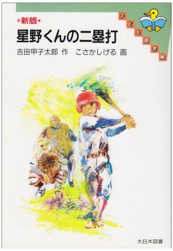 新版 星野くんの二塁打 (子ども図書館)