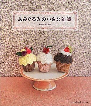 あみぐるみの小さな雑貨 (Handmade Series)