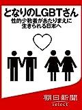 となりのLGBTさん 性的少数者があたりまえに生きられる日本へ (朝日新聞デジタルSELECT)
