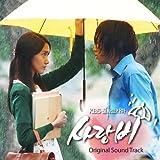 韓国音楽 チャン・グンソク、少女時代のユナ主演のドラマ「愛雨」O.S.T(OSTD537)