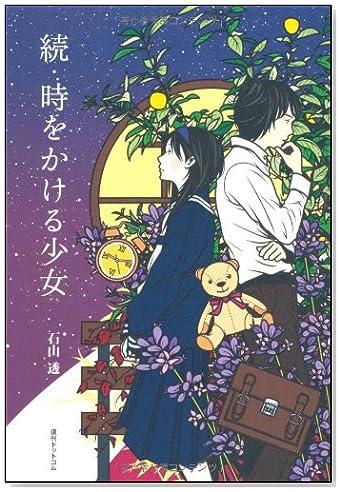 続・時をかける少女 (Fukkan.com)