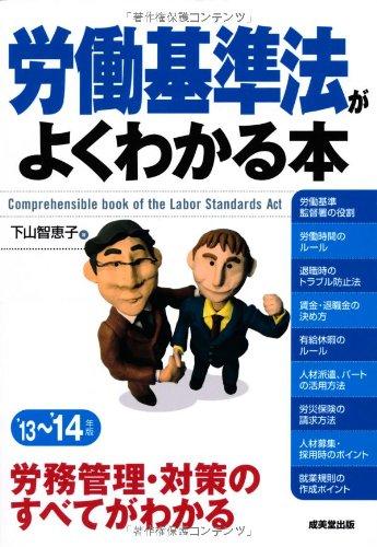 労働基準法がよくわかる本 '13~'14年版 [単行本(ソフトカバー)]