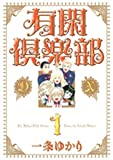 有閑倶楽部DX 1 (1) (集英社ガールズコミックス)