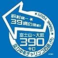 鈴村健一「富士山~大阪390kmチャリンコの旅」の模様をDVD化