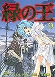 緑の王VERDANT LORD 9 (9) (マガジンZコミックス)
