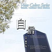 Voice Colors Series 08.~自信~[緑川 光]出演声優情報