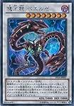 遊戯王カード PP16-JP007 魔王龍 ベエルゼ(シークレットレア)/遊戯王ゼアル [PREMIUM PACK 16]