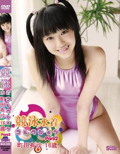 競泳水着コレクションPart2 町田有沙 16歳(SLK-020) [DVD]
