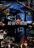 NHKスペシャル ホットスポット 最後の楽園 DVD BOX