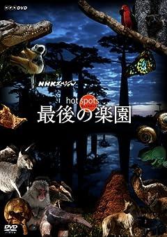 NHKスペシャル ホットスポット 最後の楽園 DVD-BOX