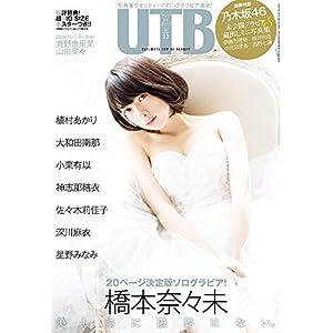 UTB (アップ トゥ ボーイ) 2015年 12月号