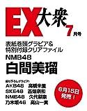EX (イーエックス) 大衆 2015年 7月号 [雑誌]