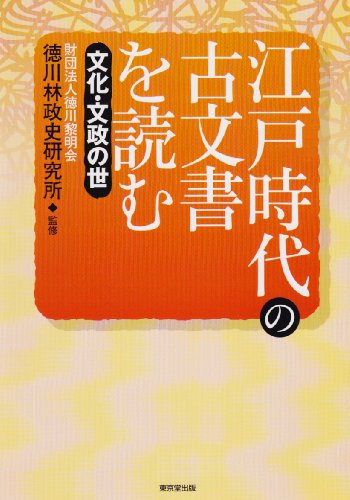 江戸時代の古文書を読む—文化・文政の世