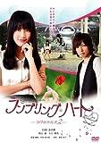 ランブリングハート -ラヴホテルズ2- (初回版) [DVD]