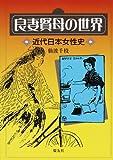 良妻賢母の世界―近代日本女性史
