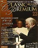 隔週刊 CLASSIC PREMIUM (クラシックプレミアム) 2014年 11/25号 [分冊百科]