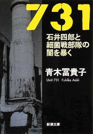 731―石井四郎と細菌戦部隊の闇を暴く (新潮文庫)