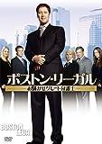 ボストン・リーガル お騒がせグレート弁護士 vol.1 [DVD]