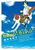 Bino! Bino! / 鈴木 有布子 のシリーズ情報を見る