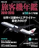 旅客機年鑑2014-2015