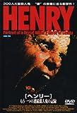 ヘンリー 「もう一つの連続殺人鬼の記録」 [DVD]